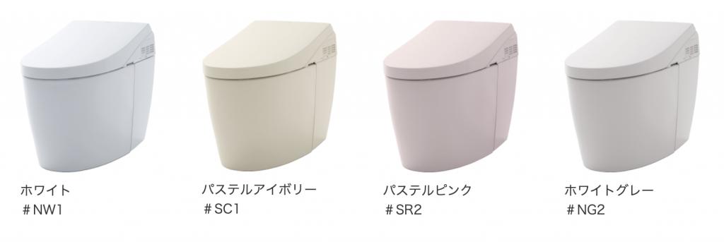 トイレ空間を演出 ~カラーバリエーション~