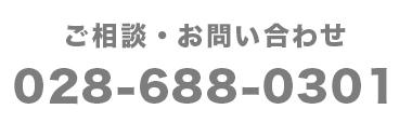 宇都宮リフォーム電話番号